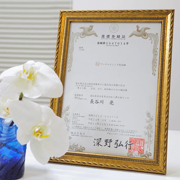 長谷川亮鍼灸院の特徴5。院長実績が豊富で臨床年数20年。
