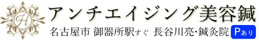 長谷川亮・鍼灸院
