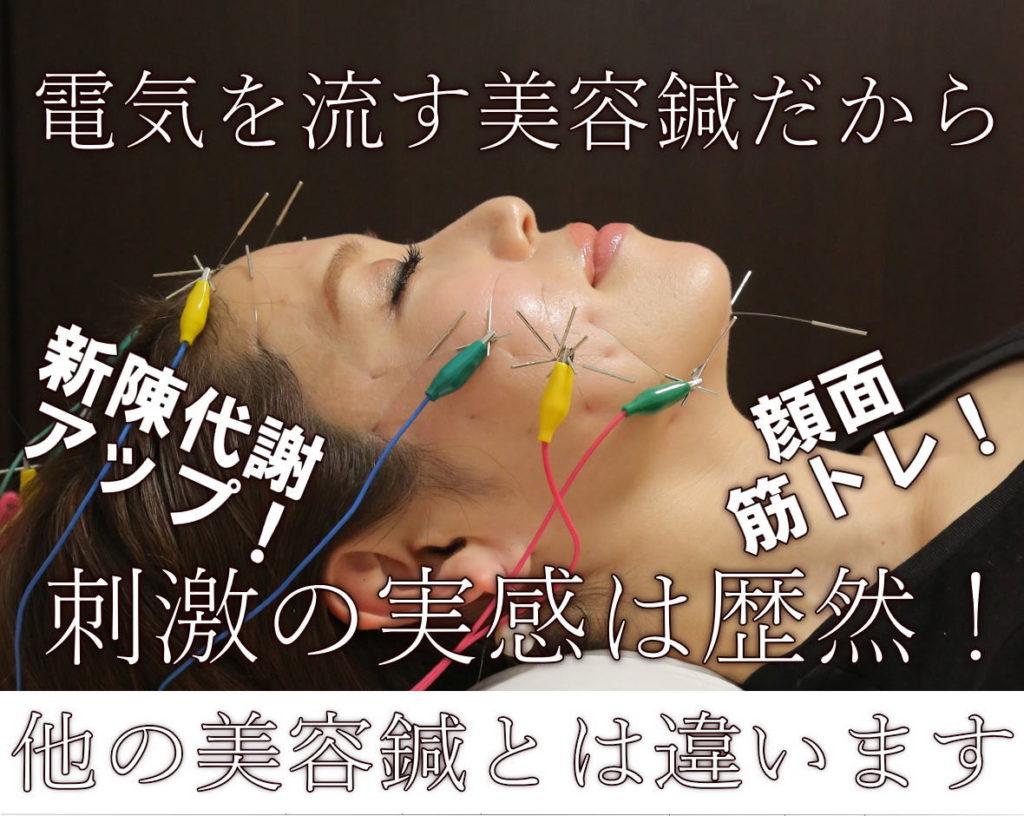 アンチエイジング美容鍼と他の美容鍼の違いは電気を流す美容鍼だという事