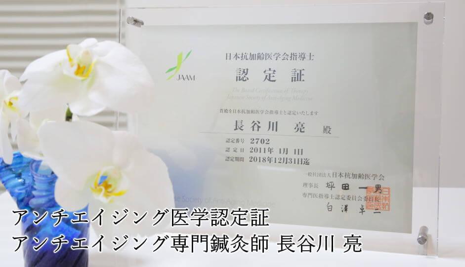 アンチエイジング専門鍼灸師長谷川亮