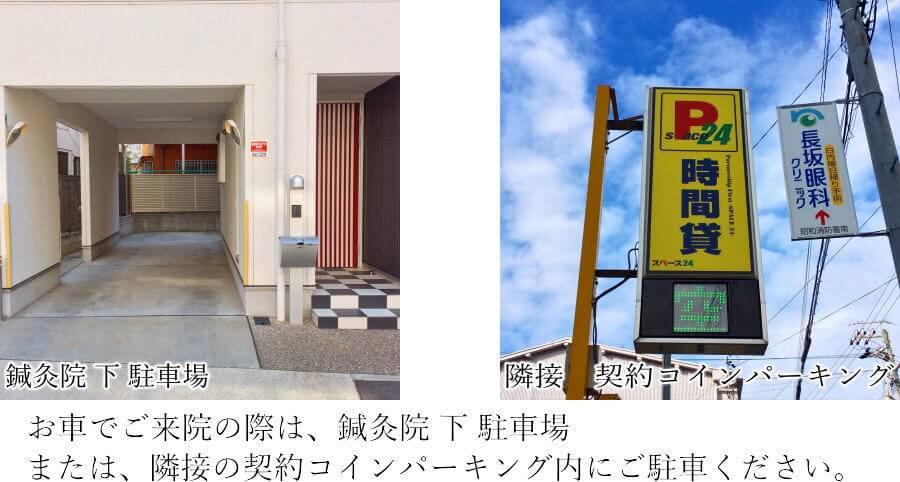 長谷川亮美容鍼灸院の駐車場アクセス案内