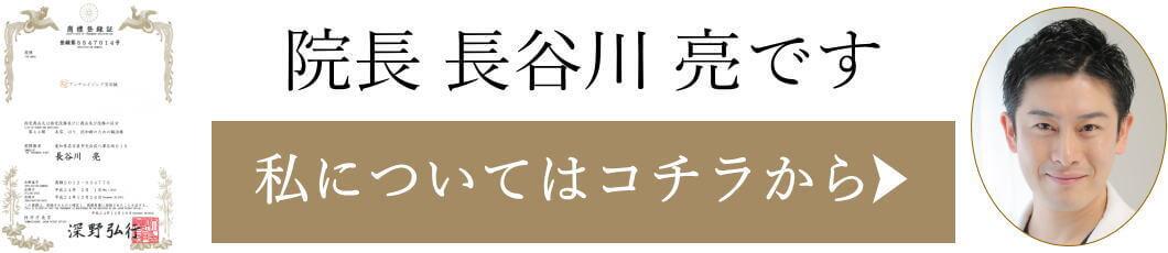 名古屋の有名美容鍼の第一人者