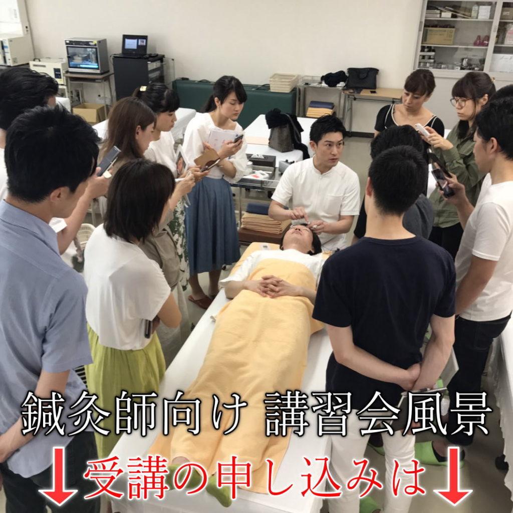 長谷川亮アンチエイジング美容鍼セミナー