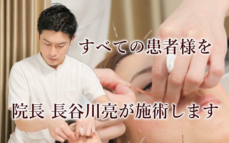 すごい効果の有名美容鍼