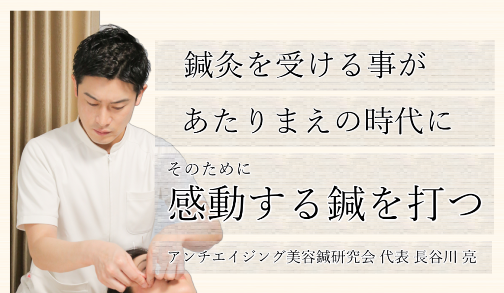アンチエイジング美容鍼研究会セミナー