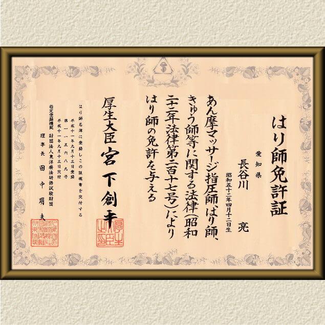 長谷川亮鍼灸国家資格
