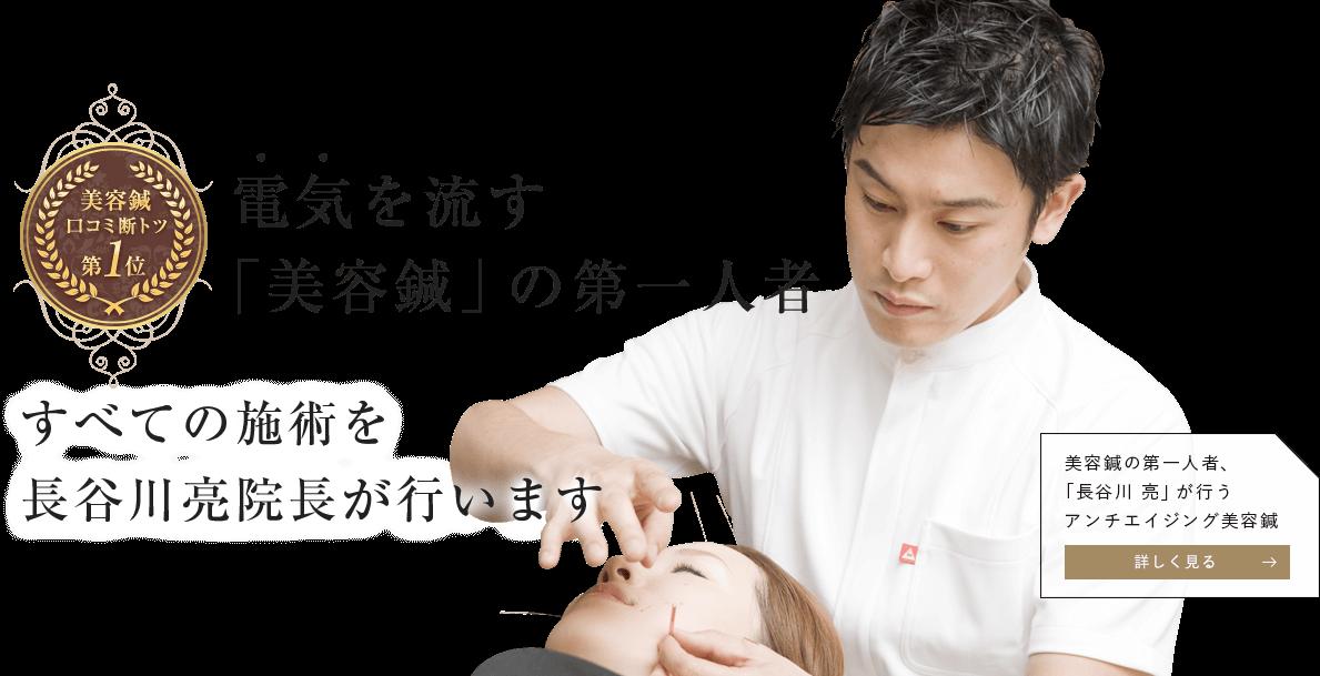 名古屋で美容鍼ならアンチエイジング美容鍼の考案者|長谷川亮・鍼灸院